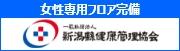 社団法人 新潟県健康管理協会