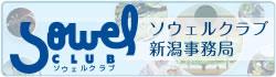ソウェルクラブ新潟事務局