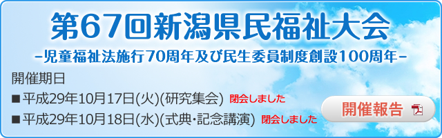 第67回新潟県民福祉大会 ―児童福祉法施行70周年及び民生委員制度創設100周年― 閉会しました 【開催報告】