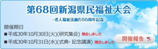 第68回新潟県民福祉大会 ―老人福祉法施行55周年記念―  閉会しました 【開催報告】