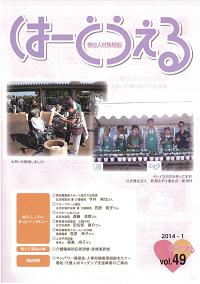 Vol49(2014-01)
