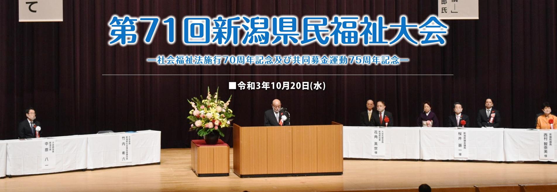 第71回新潟県民福祉大会 ―社会福祉法施行70周年記念及び共同募金運動75周年記念― ■令和3年10月20日(水)