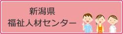 新潟県福祉人材センター 新ホームページ