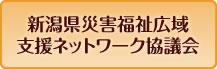 新潟県災害福祉広域支援ネットワーク協議会