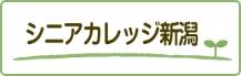 新潟県高齢者大学